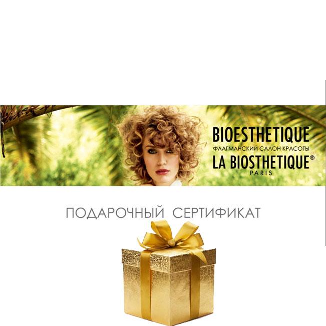 Подарочные сертификаты в салоне красоты LA BIOSTHETIQUE в Подольске